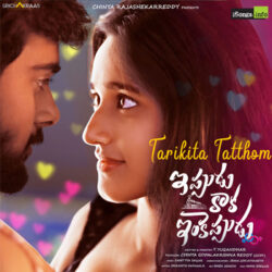 Tarikita Tatthom song From Ippudu Kaka Inkepudu Songs Download - AtozMp3