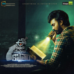 Ee Kathalo Patralu Kalpitam song download from Atoz Mp3