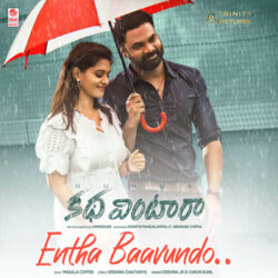 Entha Baavundo song download from Gunde Katha Vintara - AtozMp3